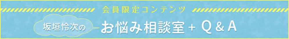 会員限定コンテンツ 坂垣怜次のお悩み相談室+Q&A