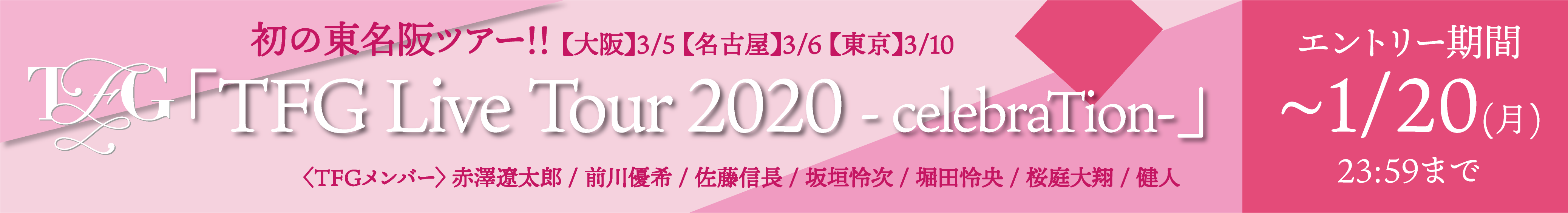 「TFG Live Tour 2020 - celebraTion-」MEMBER'S SITE有料会員先行スタート!